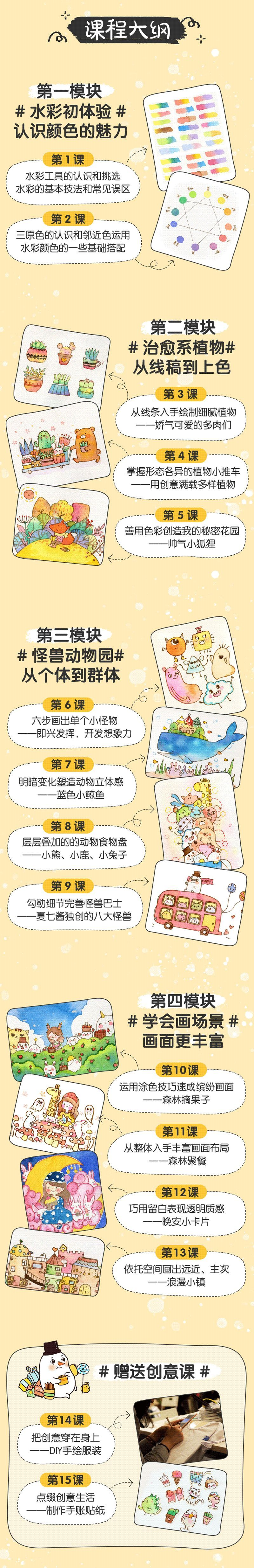 夏七酱水彩颜色搭配零基础水彩课人人都能成为手绘达人