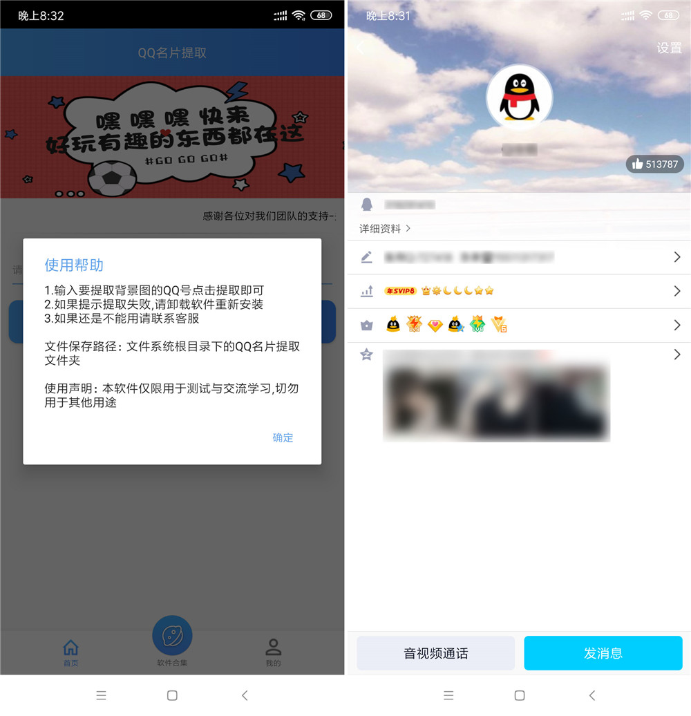 2019最新QQ名片提取  别人svip背景图下载
