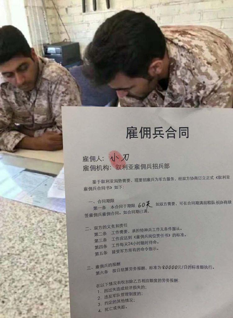 叙利亚雇佣兵合同生成 暑期工自定义姓名