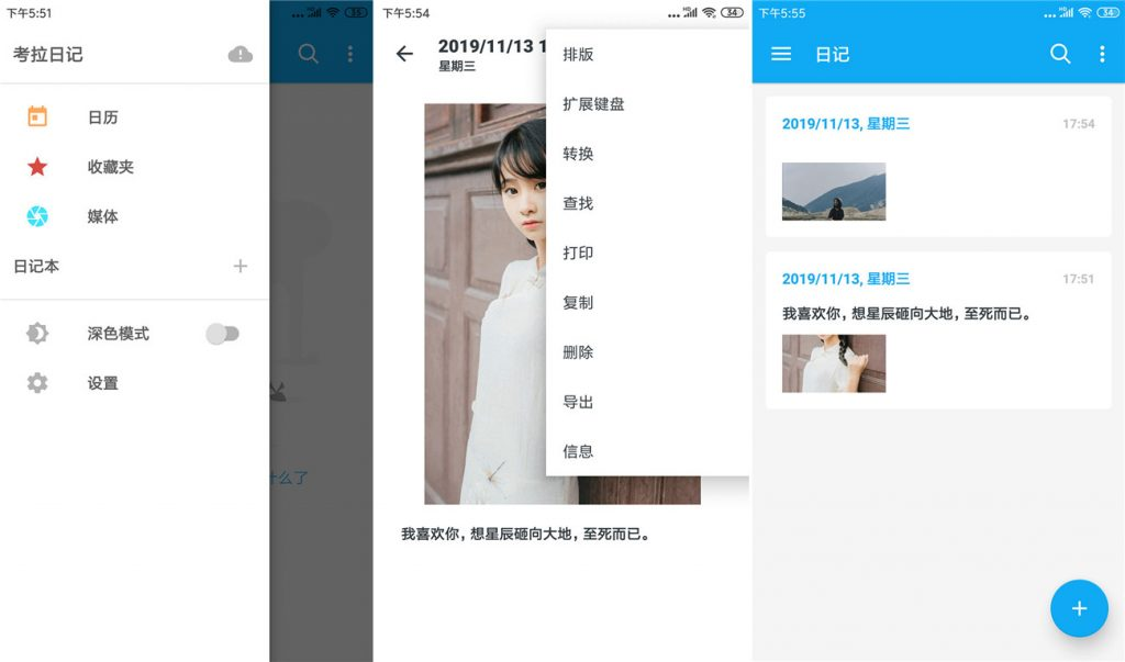 安卓考拉日记v999 解锁高级版多功能简约记事本