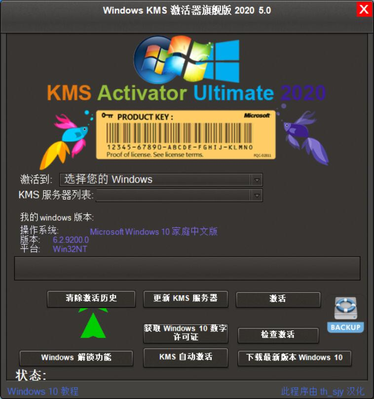 Windows KMS 激活器旗舰版 2020 v5.0 多系统