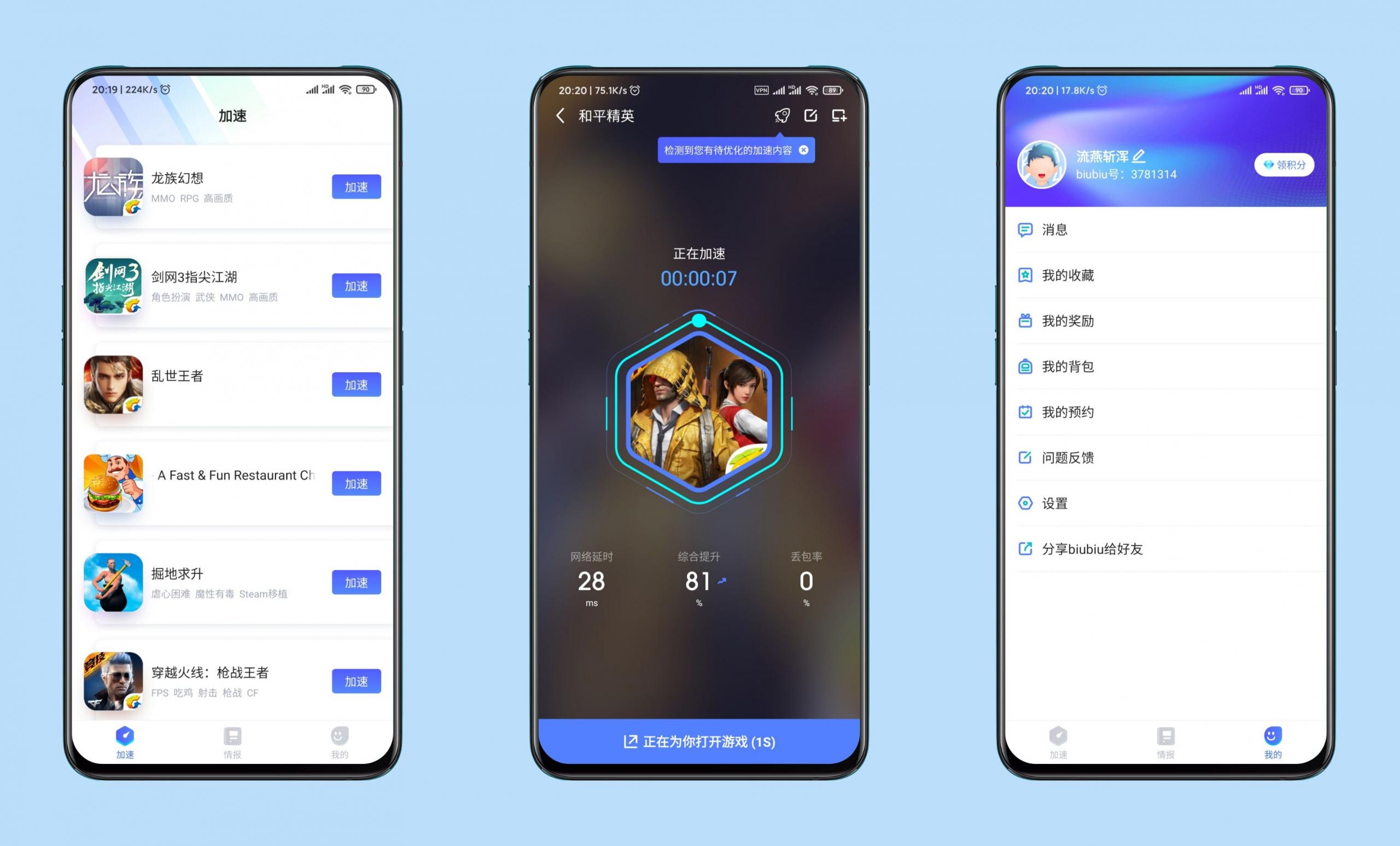 biubiu安卓手游免费加速器  拒绝延迟不卡顿国内外免费游戏加速