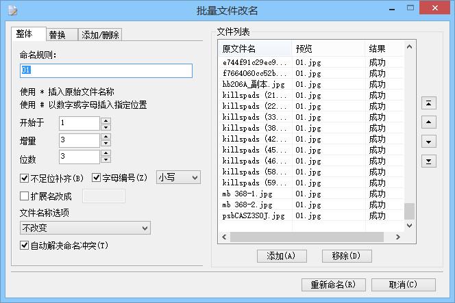 办公软件自定义文件名 好压批量文件改名工具扩展名