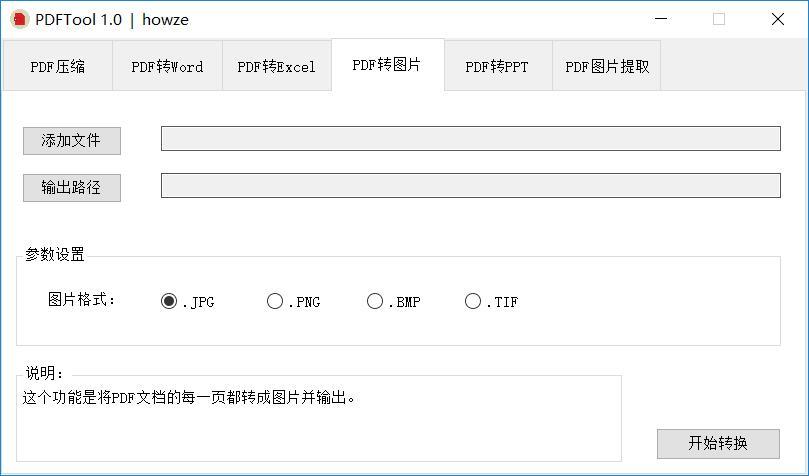 免费PDF文件处理工具 转word、excel、ppt格式