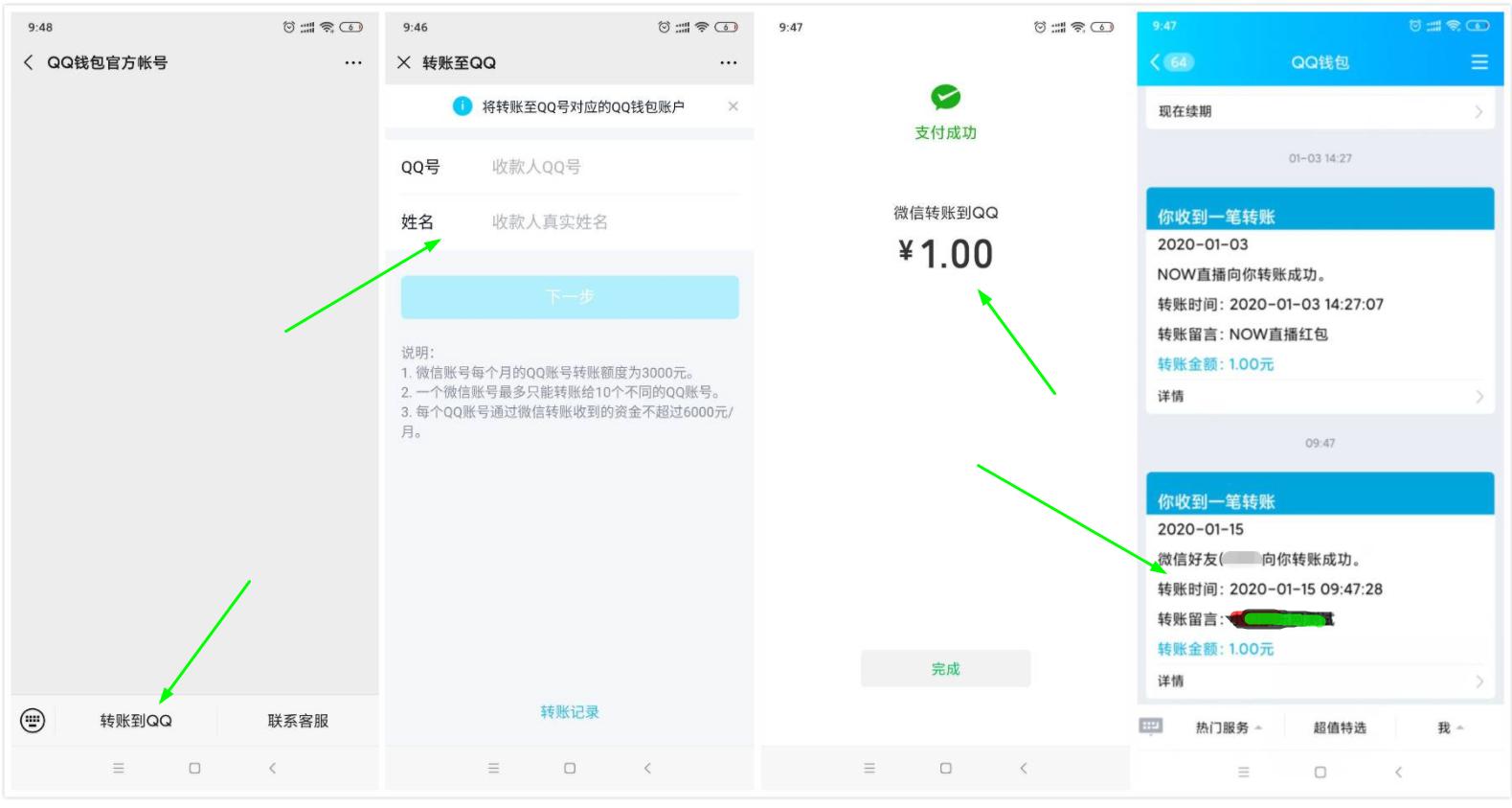 微信余额直接转账到QQ钱包 无需申请提现无手续费