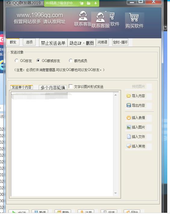 最新PC讯豪QQ群发器去后缀版 破解免注册QQ群发器