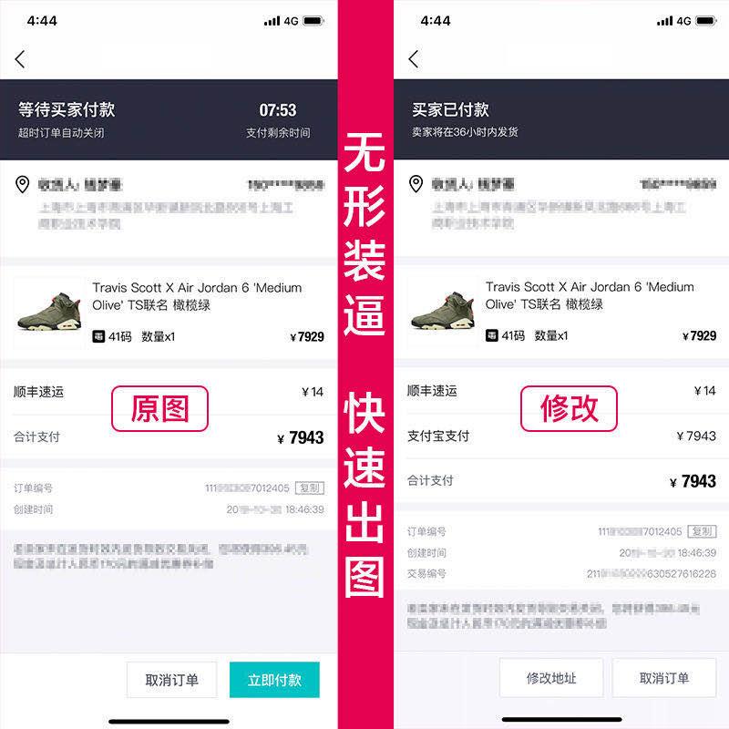 得物毒app交易成功真实订单截图制作 伪造得物订单必看