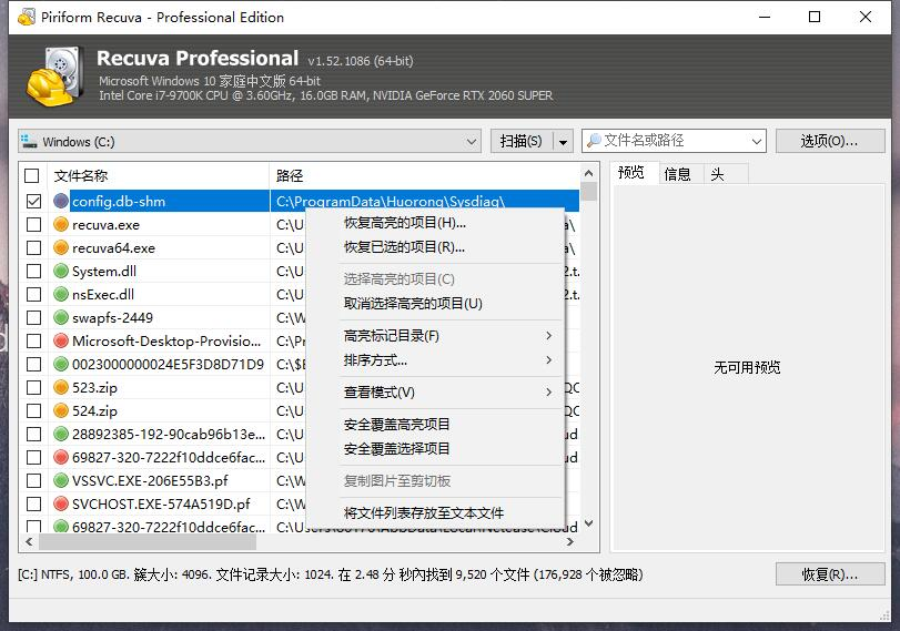 电脑数据免费恢复神器 Recuva 误删文件硬盘恢复