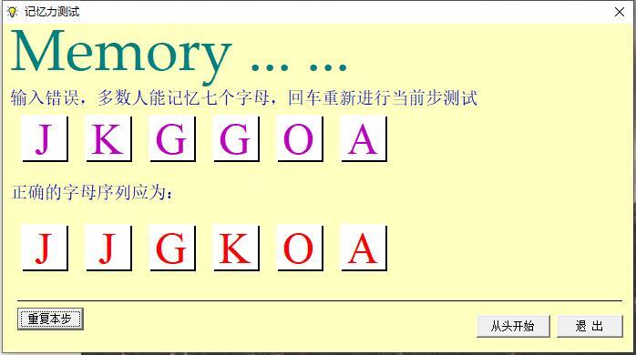 32KB提升记忆力的测试软件 轻松提升记忆力