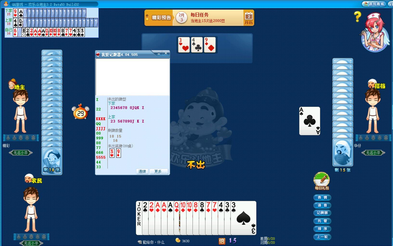 我爱记牌器 QQ游戏大厅统计剩余牌轻松出牌决策