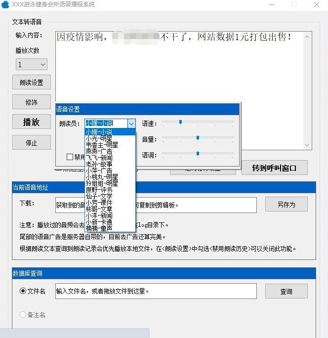 文本转语音工具 商贩叫卖文字可定时播报免费版