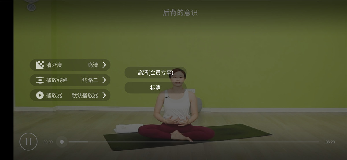 盒子应用瑜伽TV解锁vip无需登录 瑜伽教学视频APP