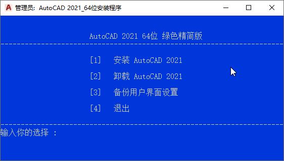最新AutoCAD 2021绿色精简版 二维绘图机械设计必备