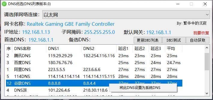 DNS优选提高网页速度 无惧DNS劫持网页跳转