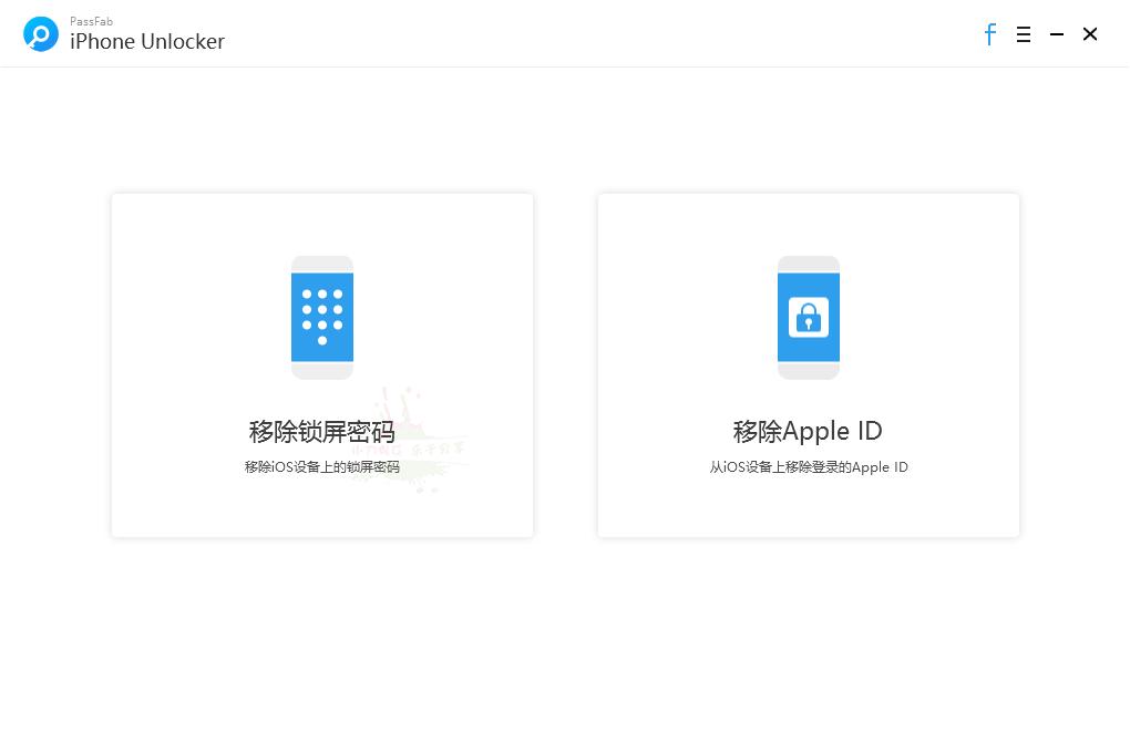 苹果手机解锁神器PassFab 移除锁屏密码苹果ID