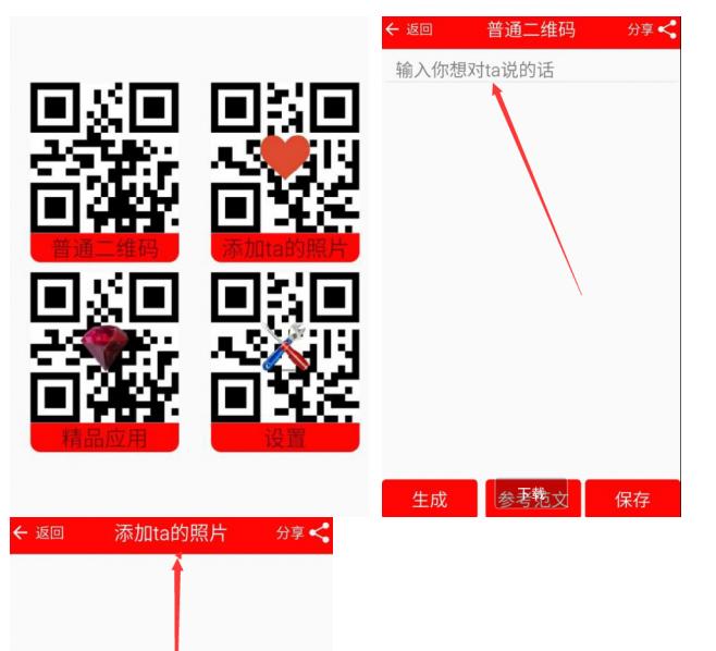 二维码情书生成器 情话藏于二维码中表白神器