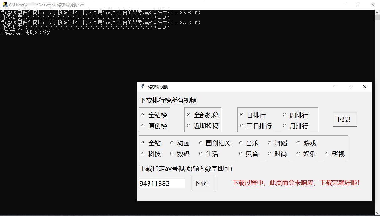 B站视频资源下载器 附带Python源码教程