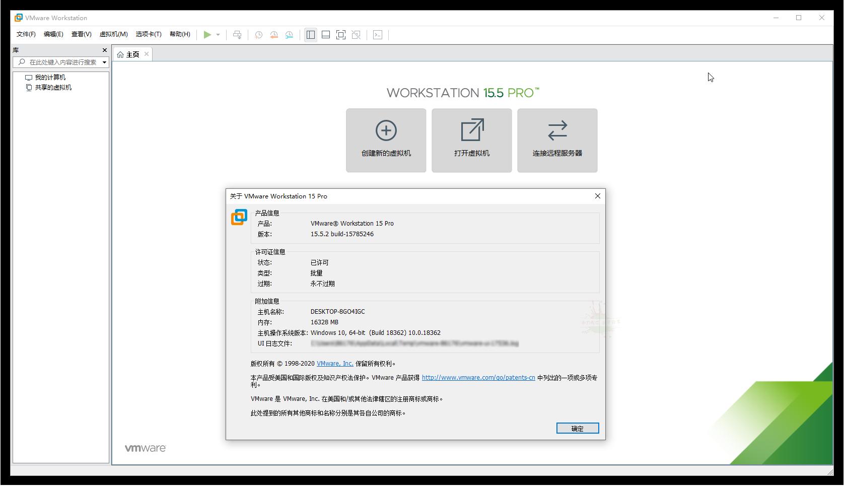 VMware虚拟机精简版 软件测试必备无需激活