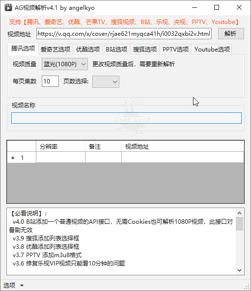AG网页视频嗅探下载 高清下载网页无法保存的视频