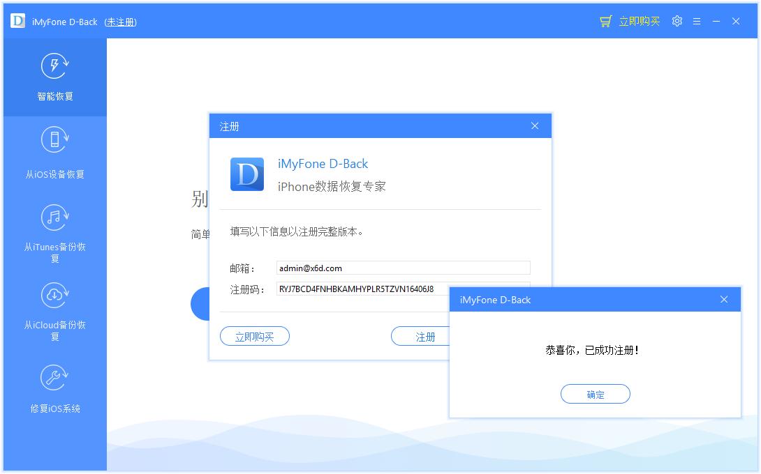 苹果数据恢复iMyFone D-Back 苹果设备数据恢复软件