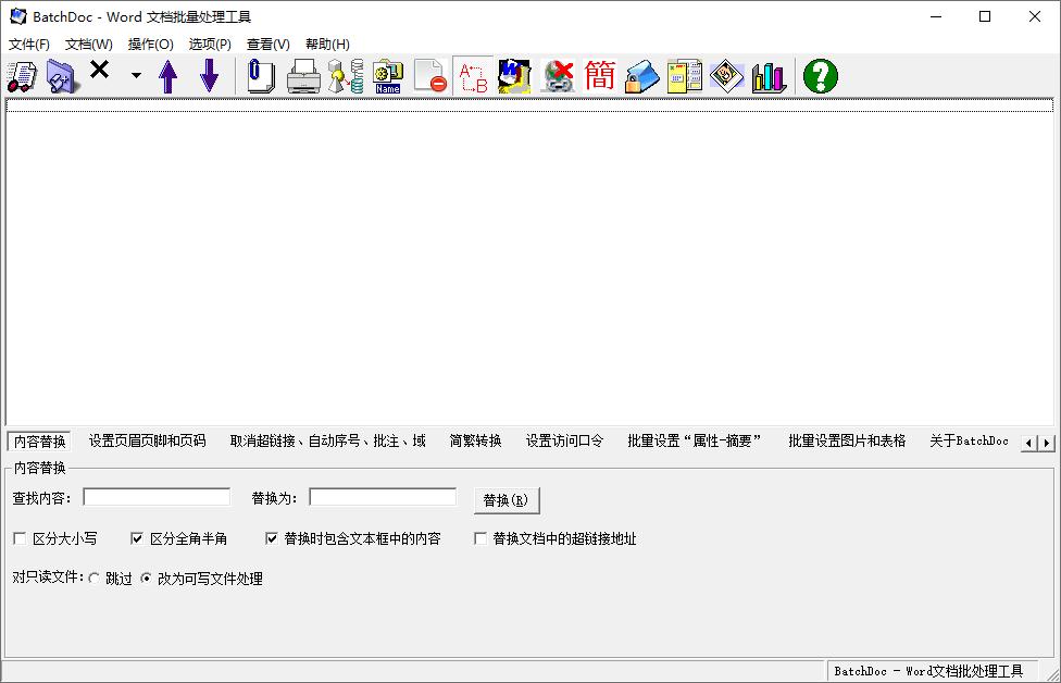 Word文档批量处理Batchdoc 批量改名内容替换送激活码