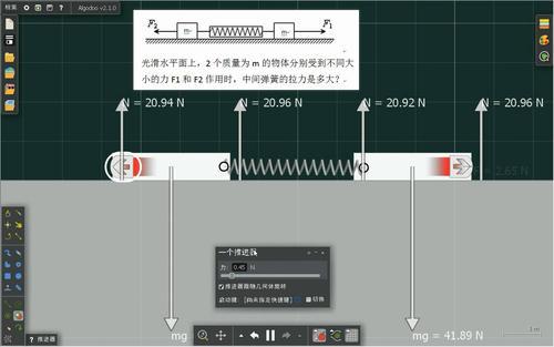 物理实验软件Algodoo中文版 手机上来做实验