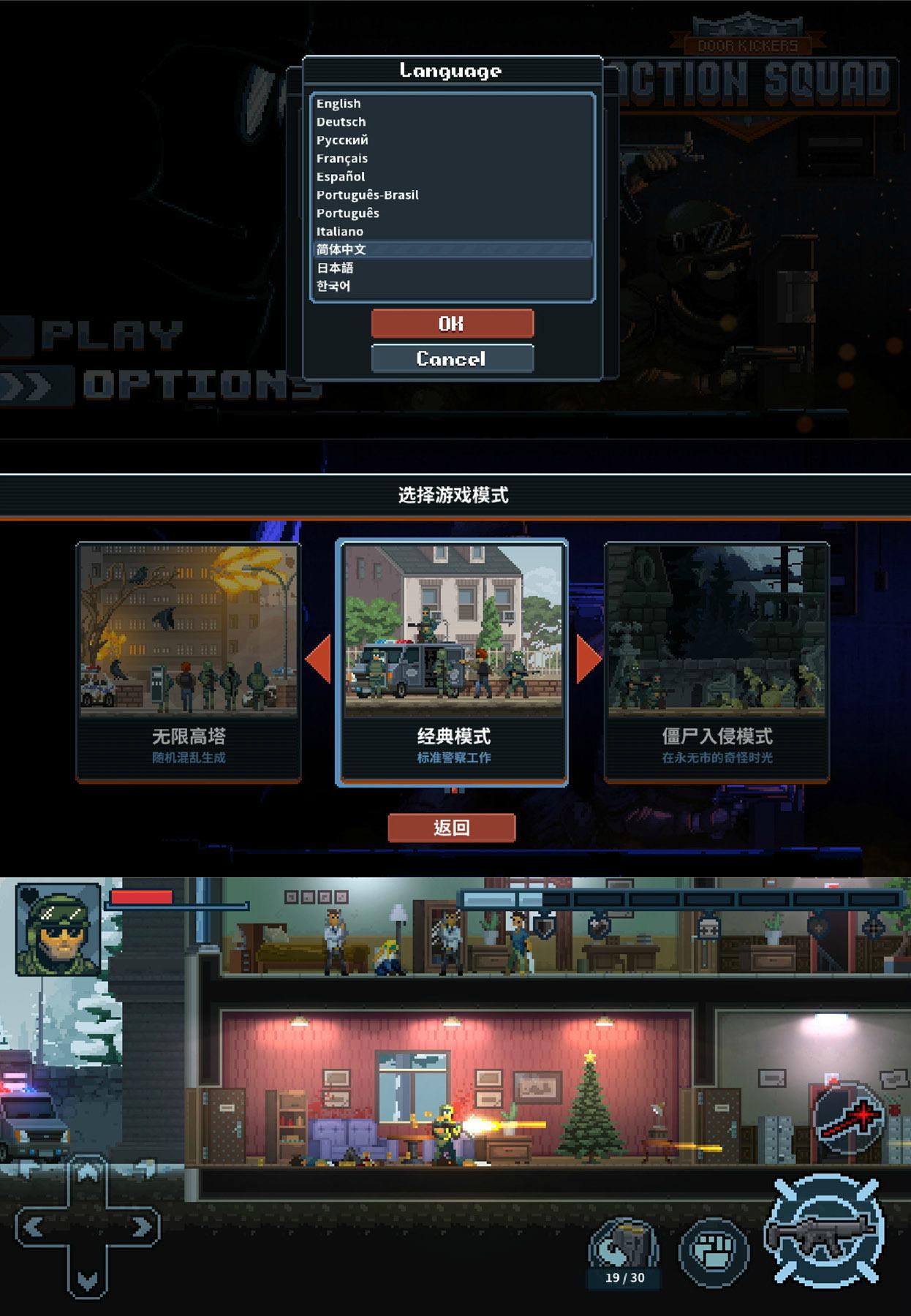 曾在steam发售的破门而入:行动小队武器弹药无限版